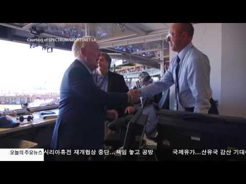 """'다저스의 목소리' 빈 스컬리 """"아듀""""  10.03.16 KBS America News"""