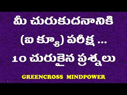 mind power videos| మీ ఐ.క్యూ  పరీక్షించు కోండి| I.Q test| telugu puzzles, riddles, brainteasers