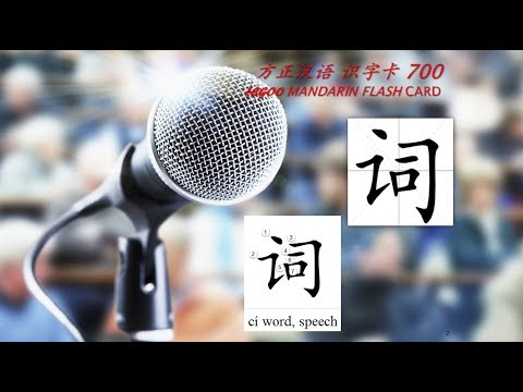 Origin of Chinese Characters - 0651 词 詞 cí word, speech - Learn Chinese with Flash Cards