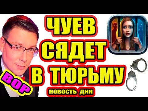 Дом 2 НОВОСТИ - Эфир 07.01.2017 (7 января 2017) (видео)