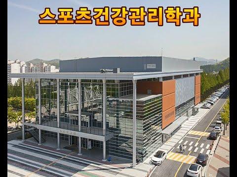 2020년 스포츠건강관리학과 소개 동영상