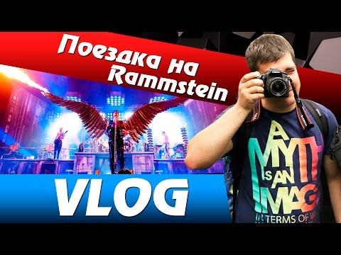 VLOG: ПОЕЗДКА НА RAMMSTEIN (MAXIDROM 2016)