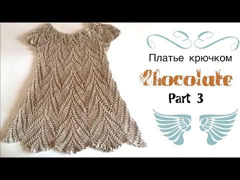Вяжем платье крючком на девочку /Часть 3 последняя /knitted dress/vestido de ganc… видео
