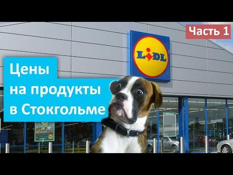 , title : '💰 ЦЕНЫ на ПРОДУКТЫ в Стокгольме (2017) Часть 1 | Супермаркет LIDL'