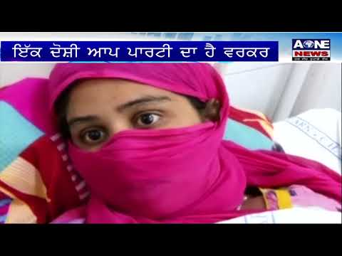 Aone Punjabi News | Tarntaran | 3 ਵਿਅਕਤੀਆਂ ਨੇ ਕੀਤਾ ਇਕ ਔਰਤ ਨਾਲ ਬਲਾਤਕਾਰ