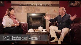 Интервью М.С. Норбекова в Болгарии | часть 1