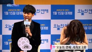 14.12.16 Love Forecast Production Briefing 1 - Lee Seung Gi