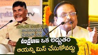 Yandamuri Veerendranath Very inspirational words about Chandrababu Naidu | Telugu Trending