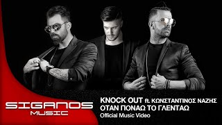 Knock Out ft. Κωνσταντίνος Νάζης | Όταν Πονάω Το Γλεντάω - Official Videoclip
