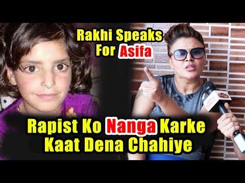 बलात्कार करने वालों को नंगा करके उनका काट देना चाहिए | Rakhi Sawant Reaction On Asifa Case