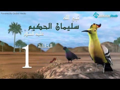 """مسلسل """"سليمان الحكيم"""" الحلقة 1 Soliman El Hakeem eps"""