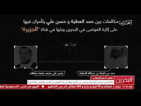 قطر تحاول قلب الحكم بالبحرين