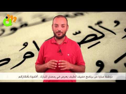 دردشة رمضان الحلقة السادسة