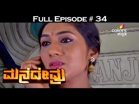 Mane-Devru--22nd-March-2016--ಮನೆದೇವ್ರು--Full-Episode