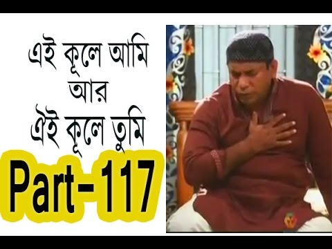 Bangla New natok Ei kule Ami r oi kule tumi part 117