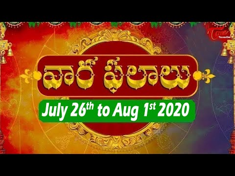 Vaara Phalalu | July 26th to August 1st 2020 | Weekly Horoscope 2020 | BhaktiOne