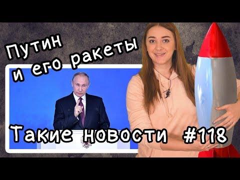 Путин и его ракеты. Такие новости №118 - DomaVideo.Ru