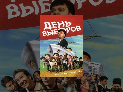 День выборов - DomaVideo.Ru