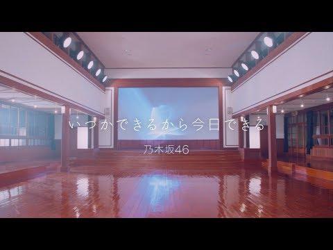 『いつかできるから今日できる』 PV ( #乃木坂46 )