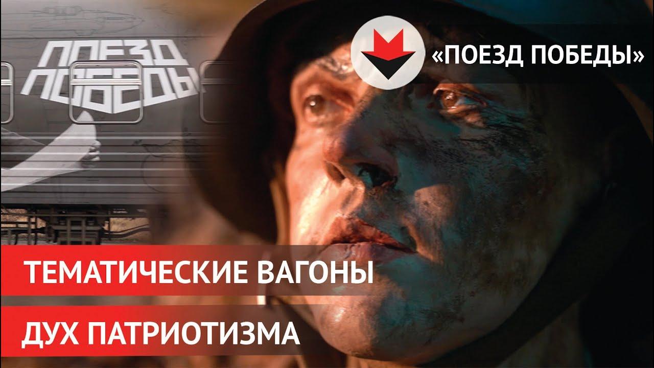 «Поезд Победы» принимал посетителей в Ижевске 25 апреля