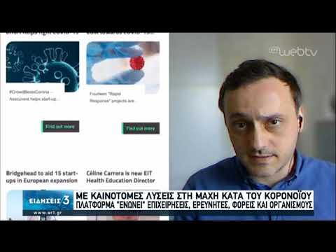 Καινοτόμες λύσεις στη μάχη κατά του κορονοϊού | 02/05/20 | ΕΡΤ