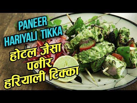 पनीर हरियाली टिक्का – Restaurant Style Hariyali Paneer Tikka – Dry Paneer Starter Recipe – Varun