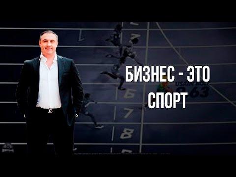 Бизнес - это спорт. Менеджер - это тренер с большой целью.