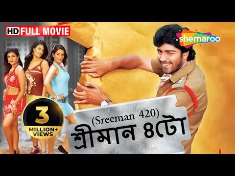 Video Sreeman 420 (HD) - Superhit Bengali Movie - Allari Naresh - Sayali Bhagat download in MP3, 3GP, MP4, WEBM, AVI, FLV January 2017