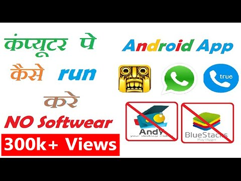 How to run Android app On your PC ..Without useing any softwear….