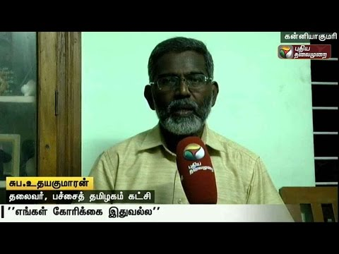 Udayakumar-about-DMKs-poll-promise-to-withdraw-cases-filed-against-anti-nuclear-activists