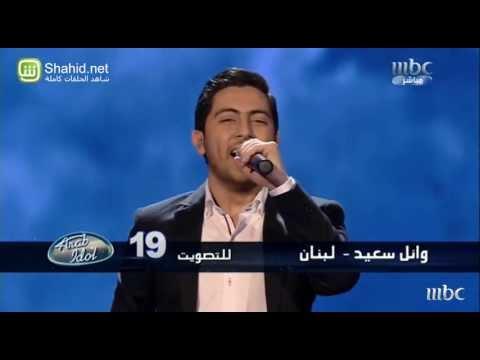 - حلقة الشباب - وائل سعيد - سيجنا لبنان