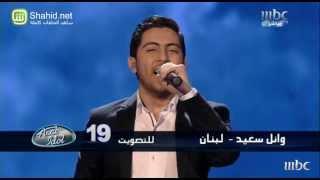 Arab Idol  -حلقة الشباب - وائل سعيد - سيجنا لبنان