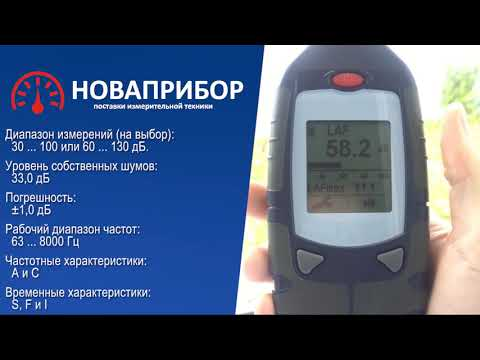 Шумомер цифровой testo 816-2 c регистрацией данных (2 класс точности) Артикул: 0560 8162. Производитель: Testo SE & Co. KGaA.