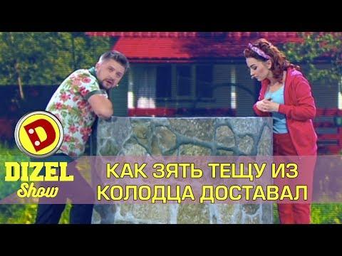 Как зять тещу из колодца доставал | Дизель шоу Украина - DomaVideo.Ru