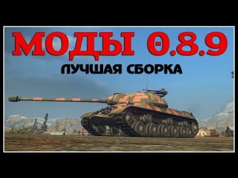 МОДЫ 0.8.9 от HomishOfficial (ЛУЧШАЯ СБОРКА)