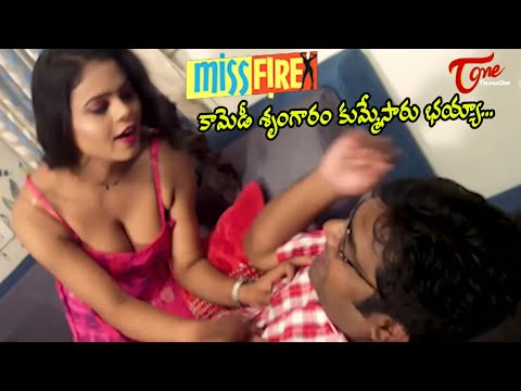 MISS FIRE | Latest Telugu Rom*ntic Comedy Movie Trailer 2020 | by Chandu Bijuga | TeluguOne Cinema