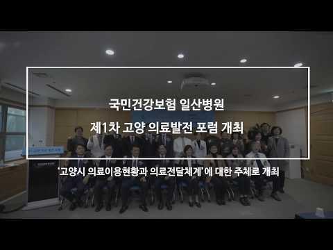 [국민건강보험 일산병원] 제1차 고양 의료발전 포럼 개최