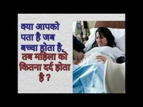 Video जानिए, महिला को बच्चा पैदा करते समय कितना होता है दर्द? download in MP3, 3GP, MP4, WEBM, AVI, FLV January 2017