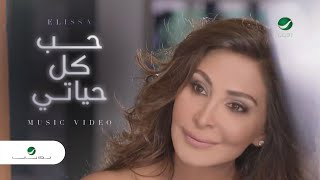 Elissa - Hob Kol Hayati