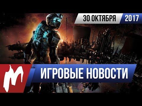 Игромания! Игровые новости, 30 октября (GTA 5, Visceral Games, Steam, Cyberpunk 2077, Resident Evil)