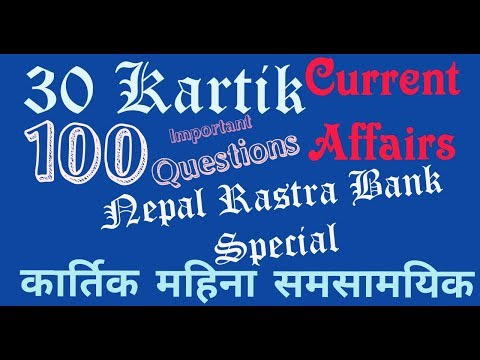 (Current Affairs loksewa Nepal #36 |30 Kartik 2075 |समसामयिक| Smartgk |16 November 2018 - Duration: 20 minutes.)