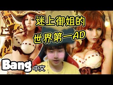 SKT第一AD Bang竟迷上好運姐墮入愛河啦!?