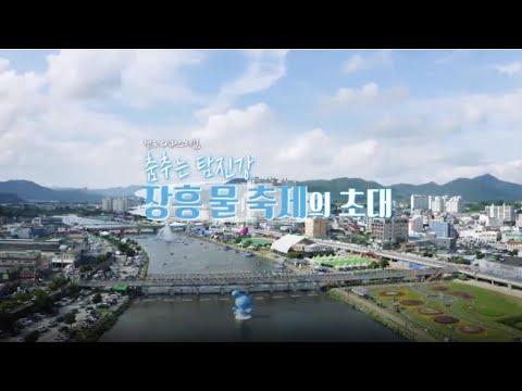 2020년 춤추는 탐진강 장흥 물축제..