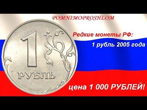 сколько стоит монета 1 рубль 2005 года