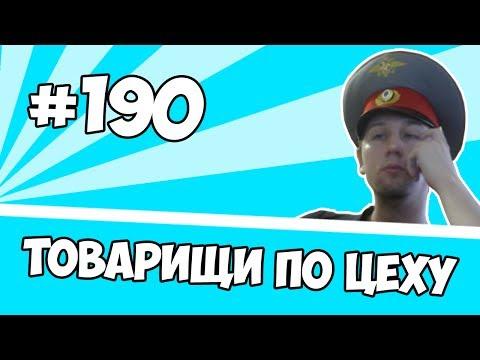 ТакеТhеЕlеvатоr rаgе: Товарищи по цеху - DomaVideo.Ru