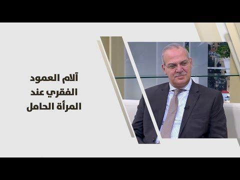 العرب اليوم - آلام العمود الفقري عند المرأة الحامل