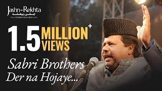 Video Der na ho jaaye by Sabri Brothers at Jashn-e-Rekhta 2016 MP3, 3GP, MP4, WEBM, AVI, FLV Oktober 2018