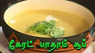 Indian Cuisine | Tamil Food | Carrot Almond Soup