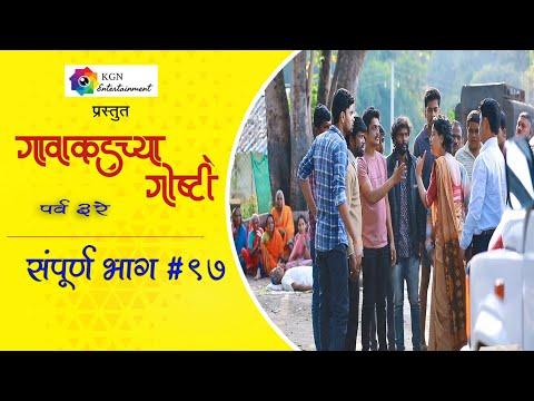 गावाकडच्या गोष्टी भाग#९७ Gavakadchya Goshti EP#97 Marathi Web Series