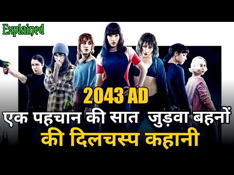 What happened to Monday Explained in hindi | What happened to Monday movies explained in hindi